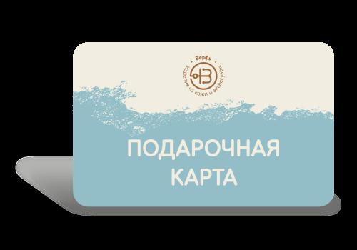 Подарки и подарочная карта Подарочный сертификат